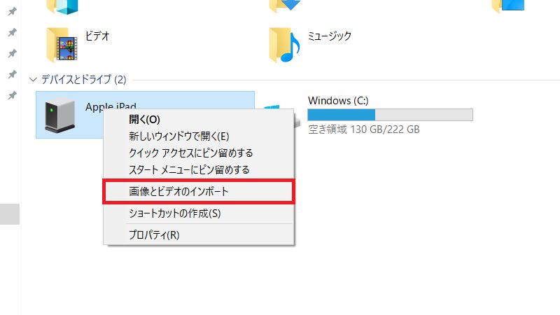 【Windows】ファイルを転送する方法