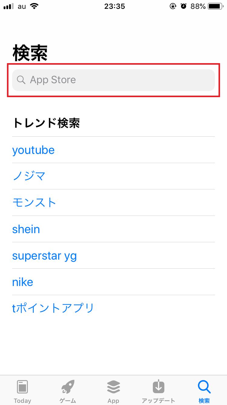 検索ボックスに消えたアプリの名前を入力