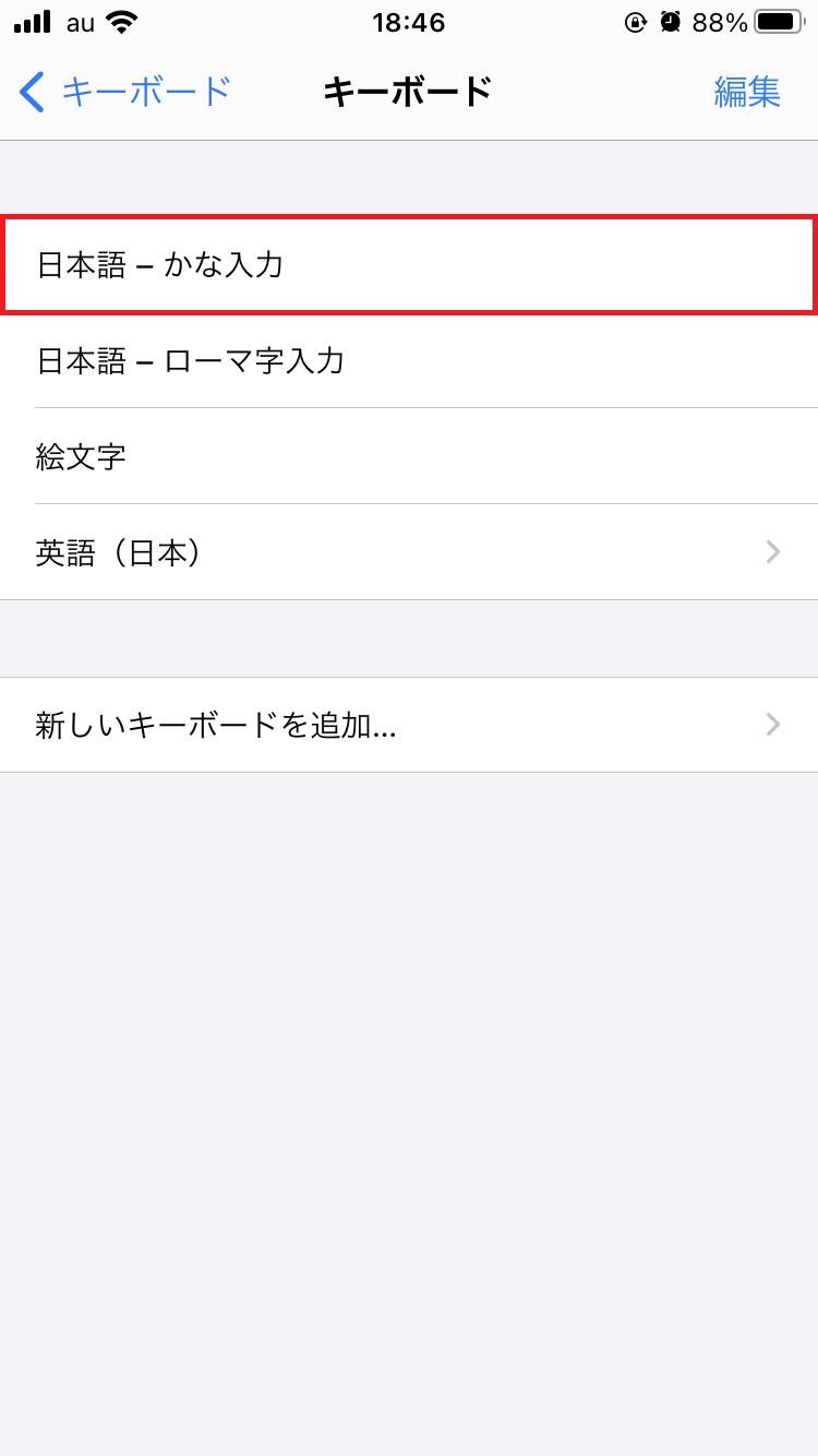 「日本語-かな」の表示があるか確認