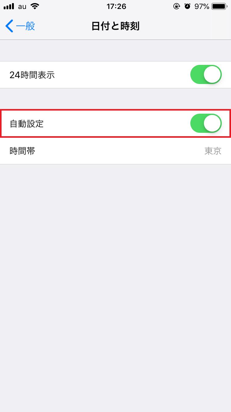 iPhoneの「日付と時刻」が合っているか