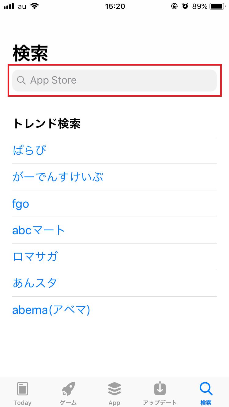 「メール」と入力して検索