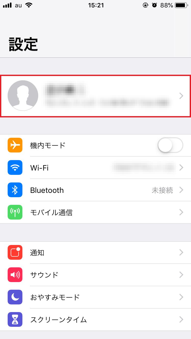 iCloudのユーザー名をタップ