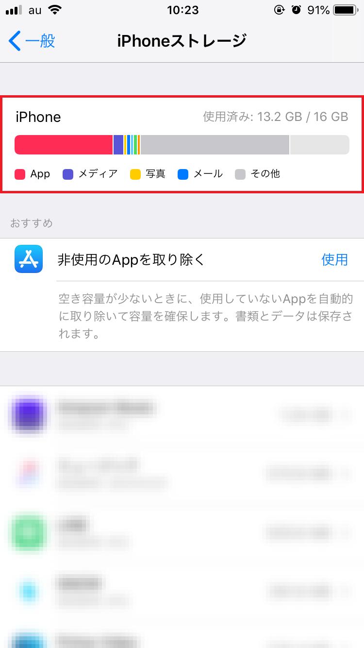 ストレージ容量は「設定」→「一般」→「iPhoneストレージ」で確認
