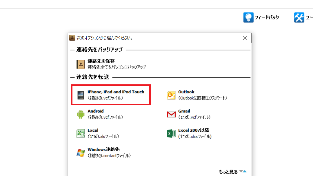 「iPhone, iPad and iPod Touch(複数の.vcfファイル)」を選択