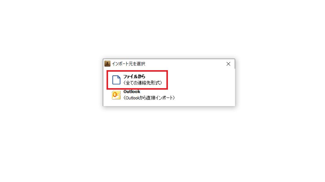 「ファイルから(全ての連絡先形式)」を選択
