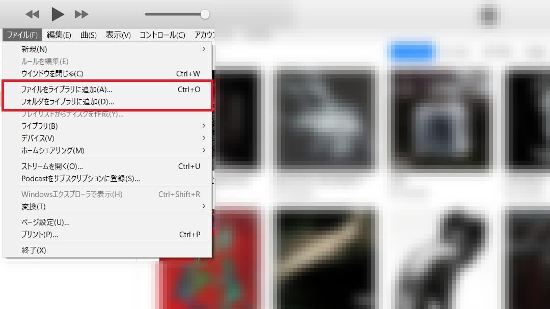「ファイルをライブラリに追加」を選択