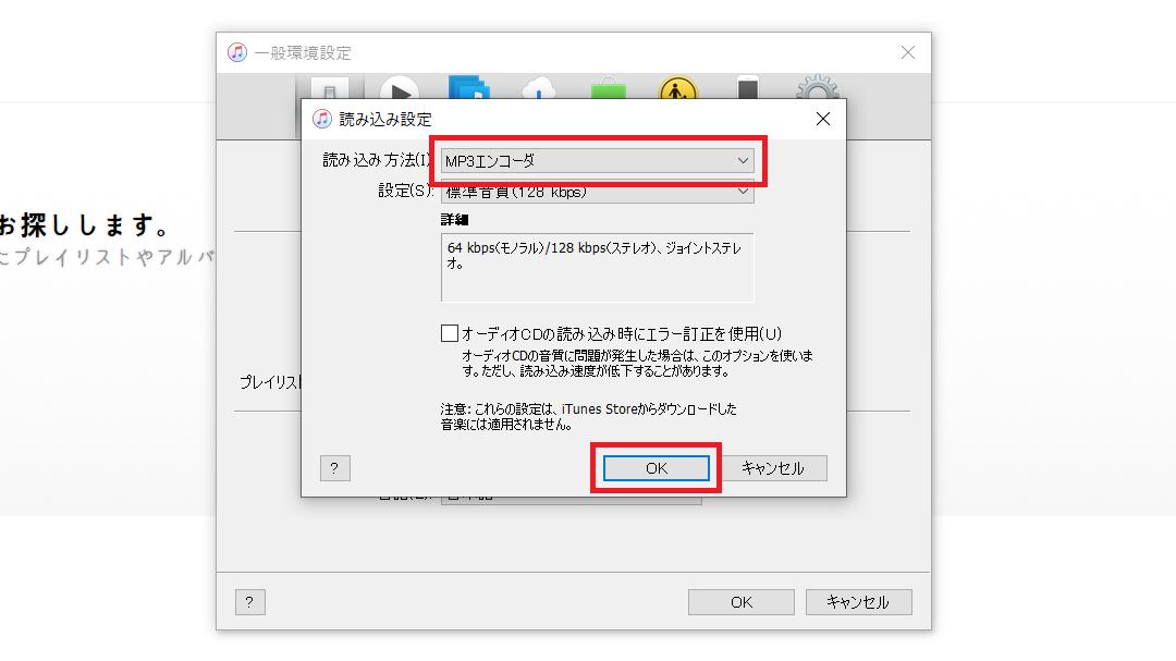 「MP3エンコーダ」に変更