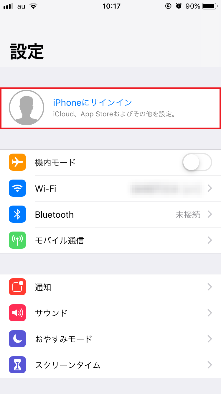 「iPhoneにサインイン」をタップ