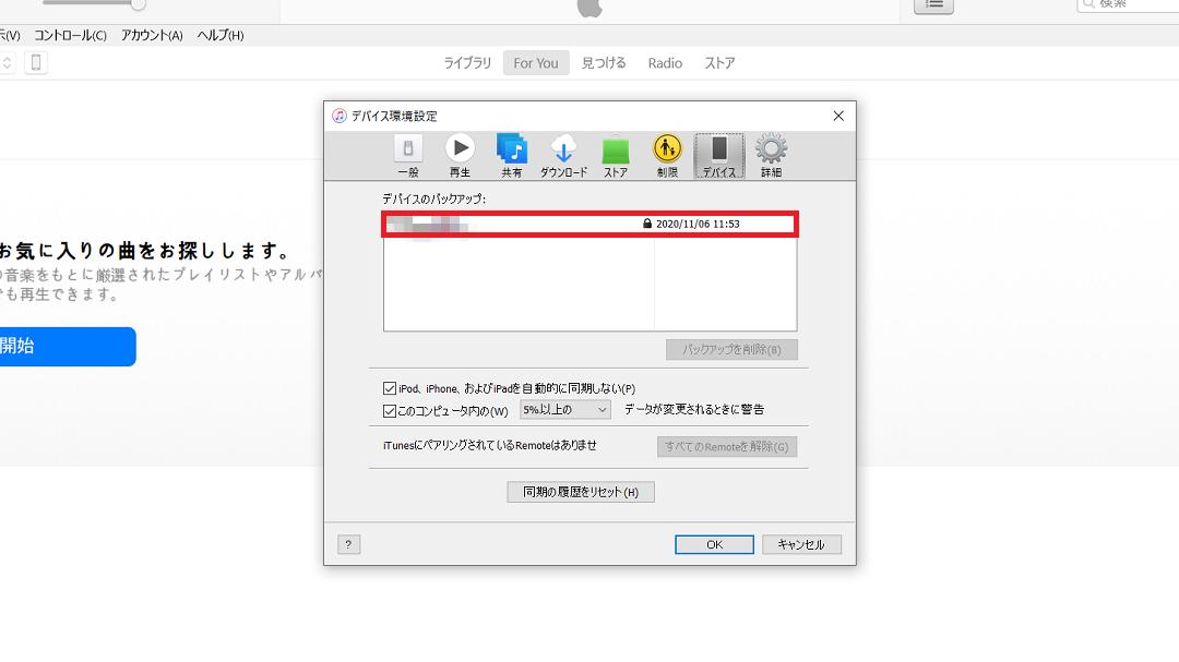 削除したいバックアップファイルを選択