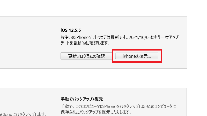 「iPhoneを復元」