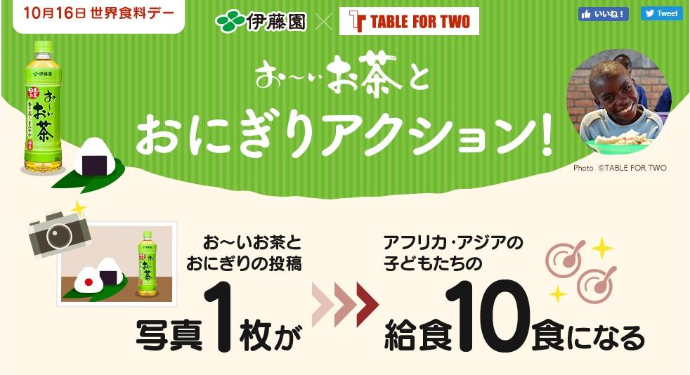 お~いお茶とおにぎりアクション給食10食募金