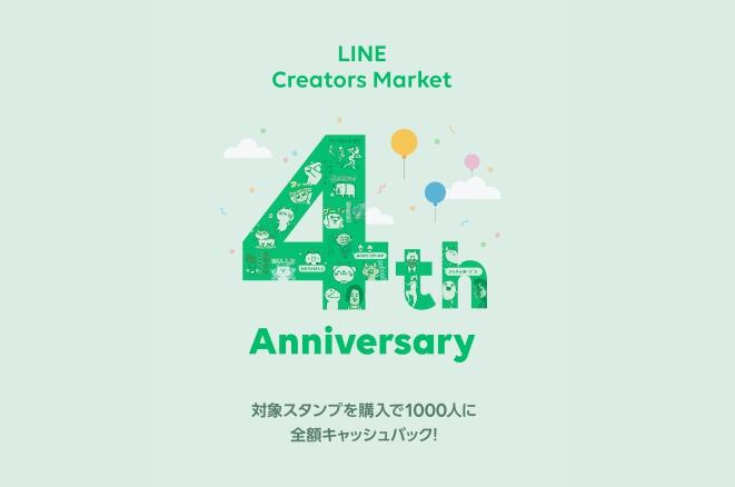 LINEクリエイターズマーケット4周年