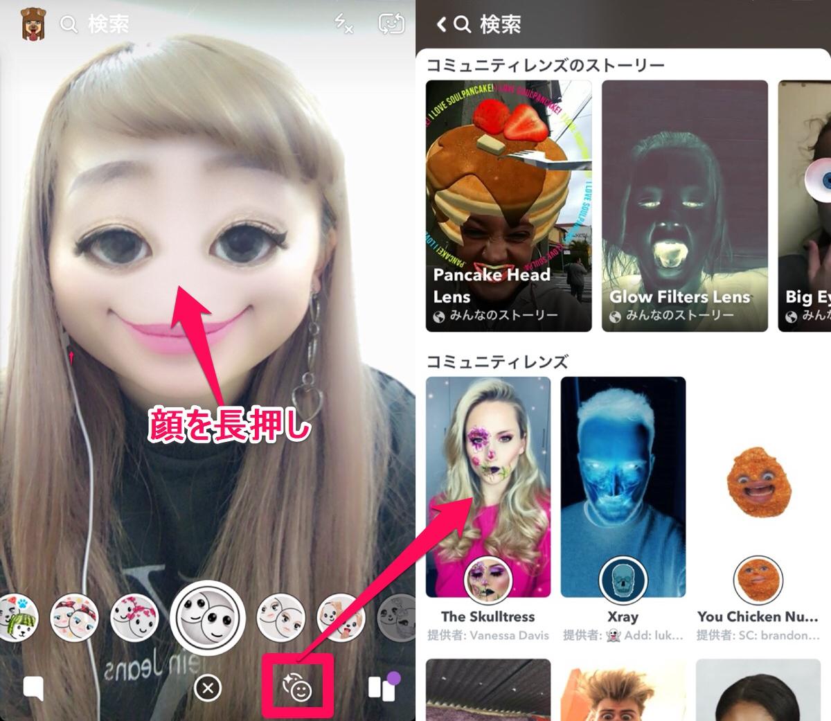 snapchat-community-lens