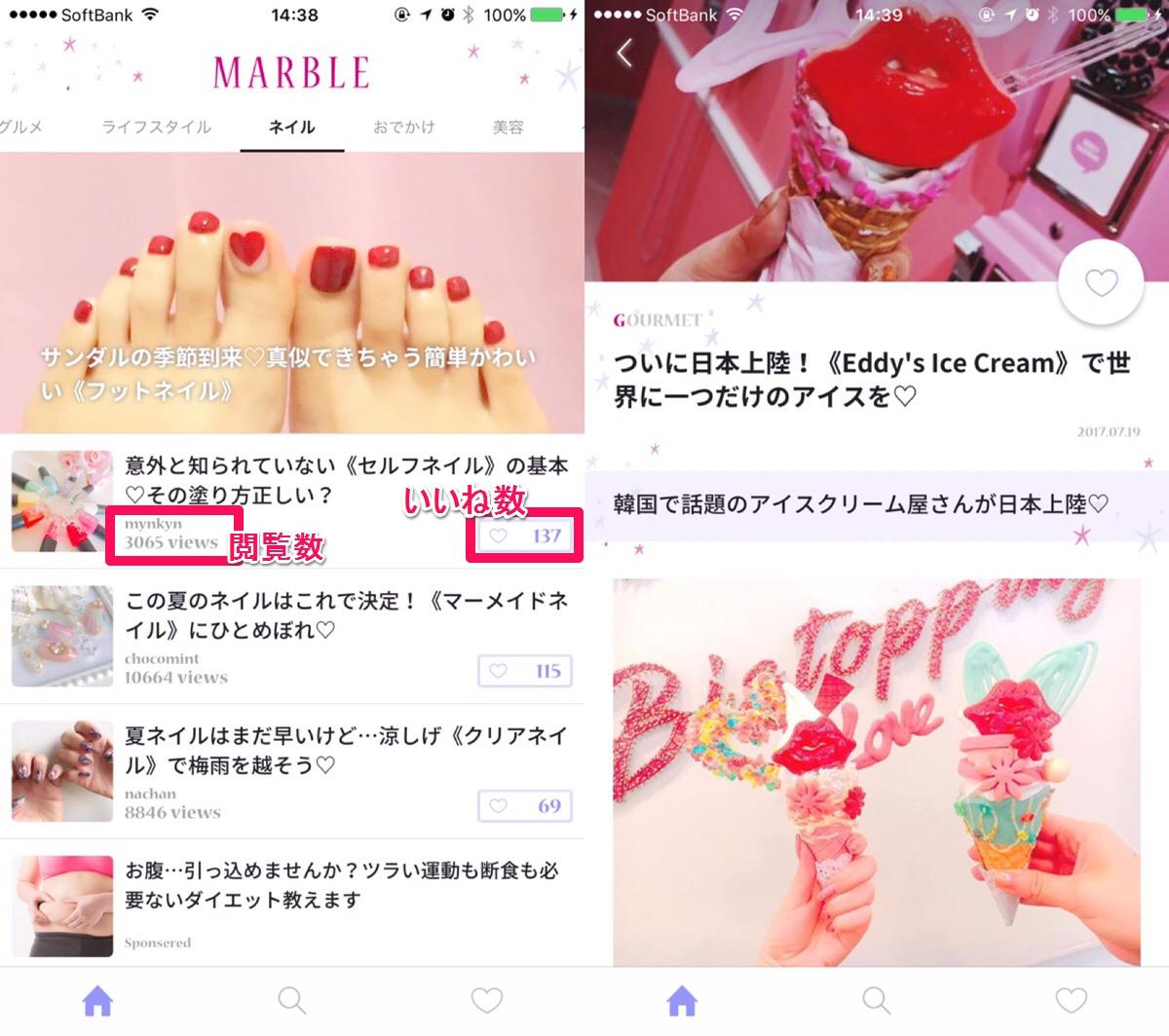 女性向けキュレーションアプリ「MARBLE」インスタ映えするお店探し