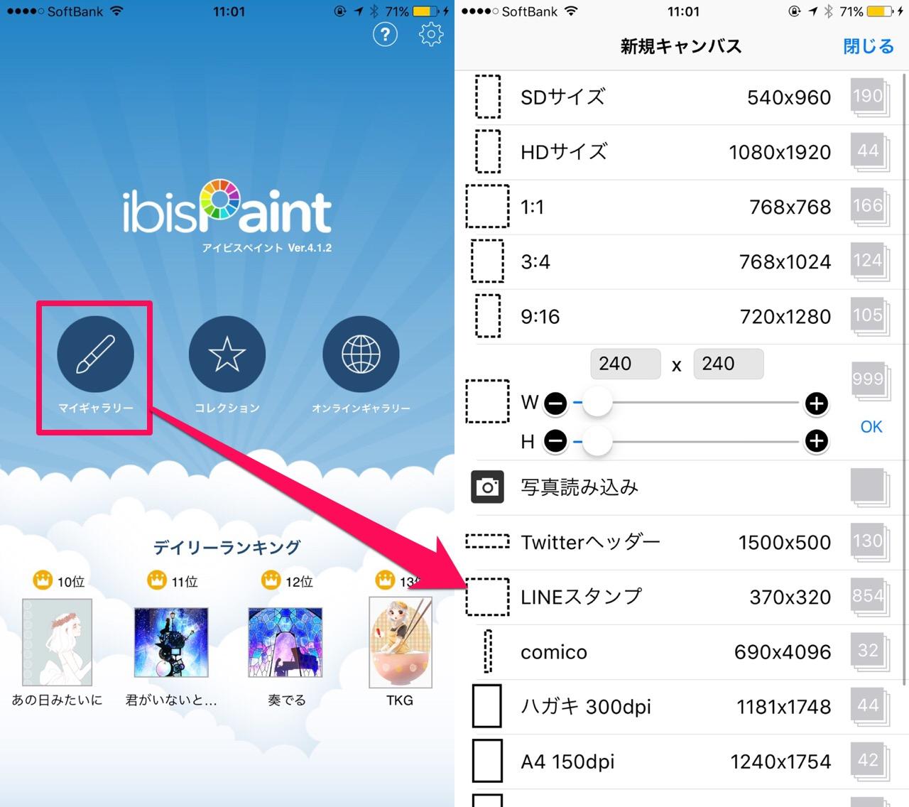無料おえかきアプリアイビスペイントを使ってLINEスタンプ作成