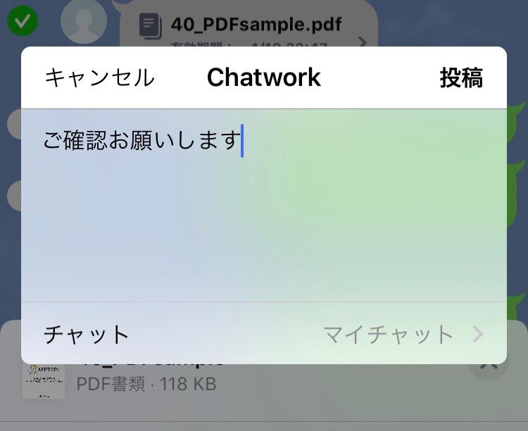 アプリへ転送3