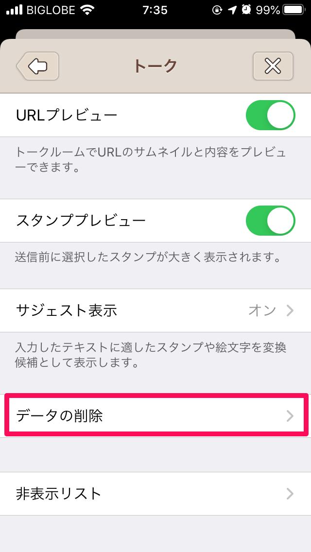アプリ内のキャッシュを削除3