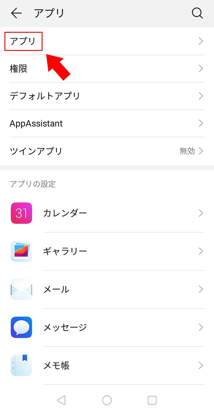 アプリ内アプリ画面