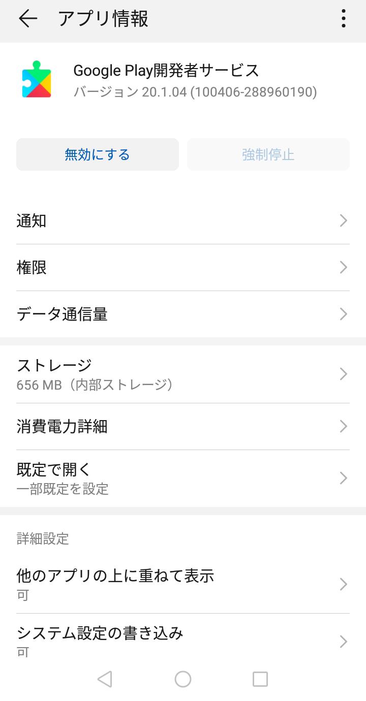 アプリ詳細1