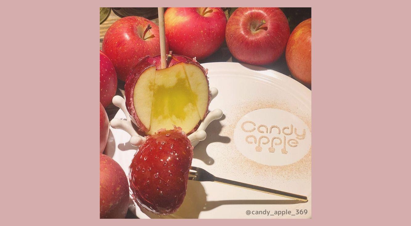 お洒落でカワイイ新感覚のりんご飴『Candy apple(キャンディーアップル)』