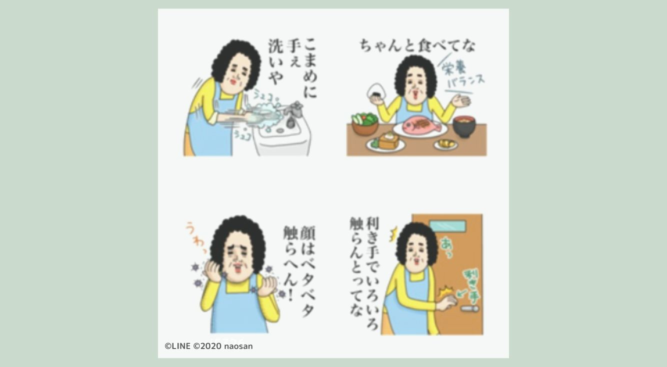 ウィルス予防のために無料配布されているLINEスタンプが可愛すぎる☆【母からのメッセージ】