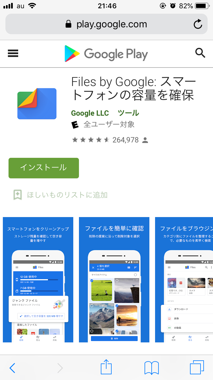 Files by Googleとは?