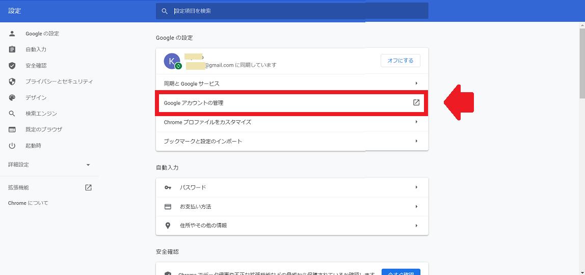 Google アカウントの管理