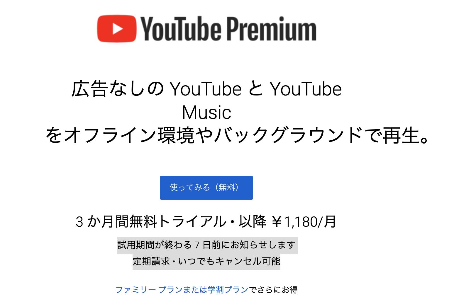 YouTube Premium詳細画面