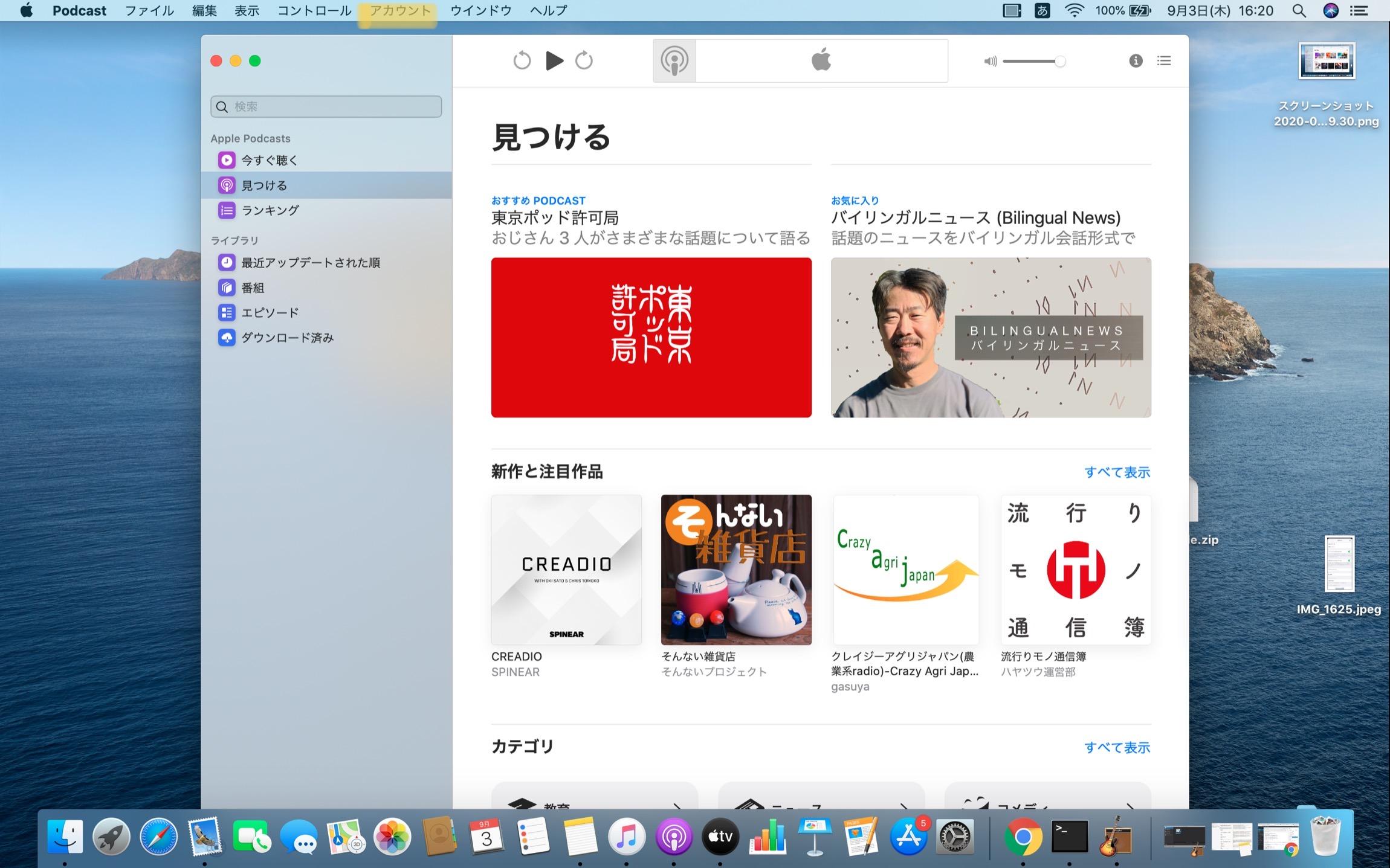 mac 解約1