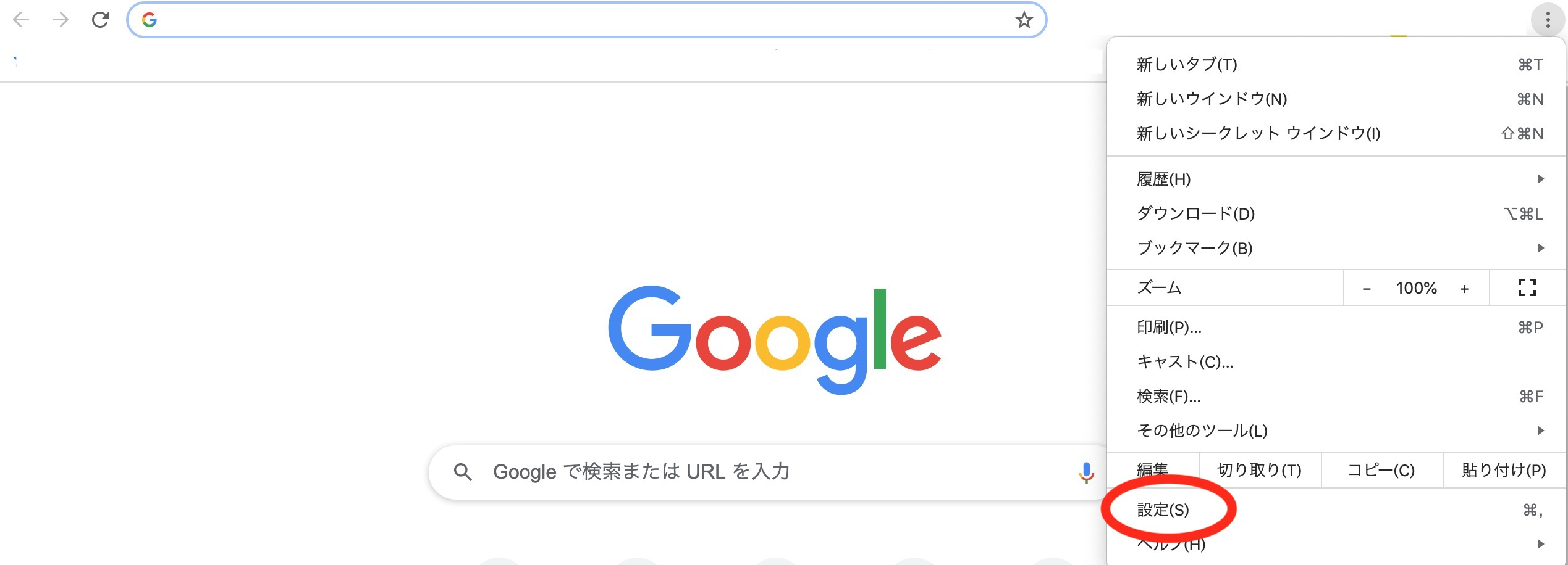 Google Chrome設定