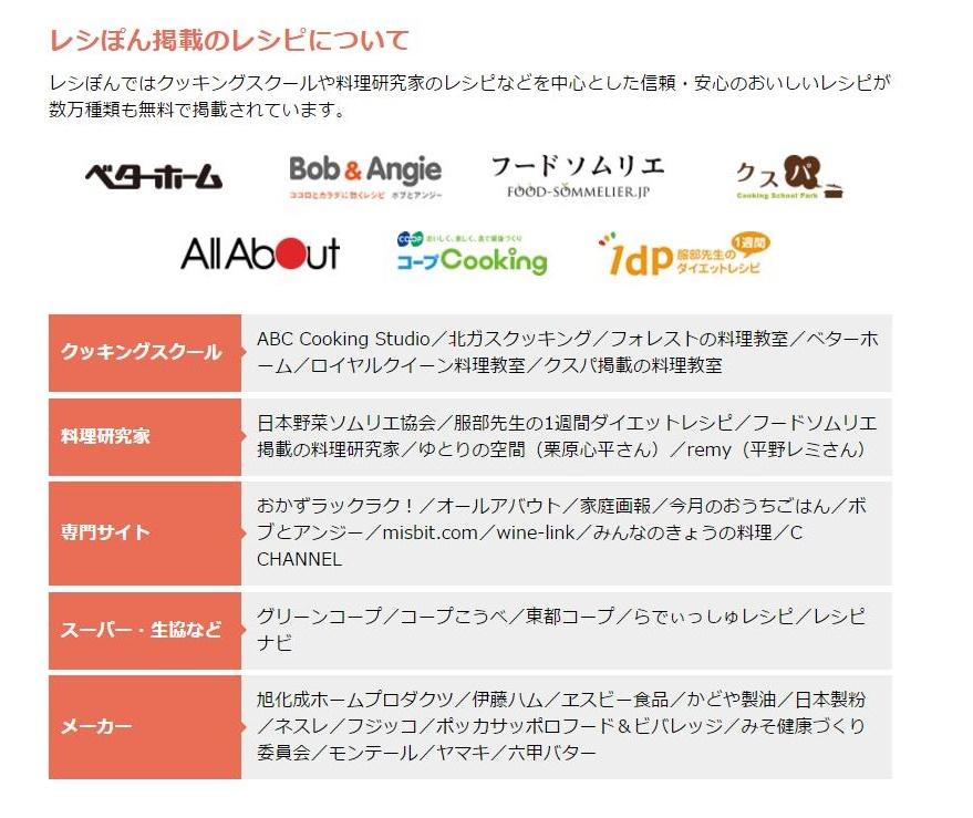 レシぽん公式サイト