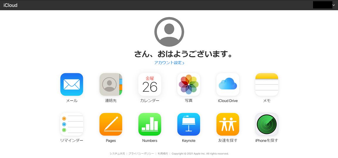 「iCloud.com」にサインイン