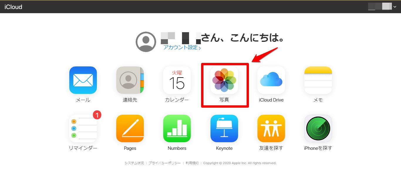iCloud.comから削除する方法