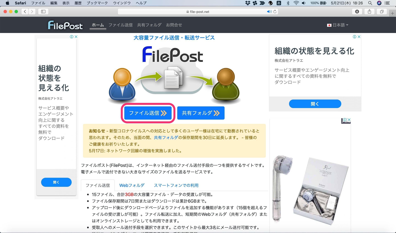 ファイルポスト トップページ