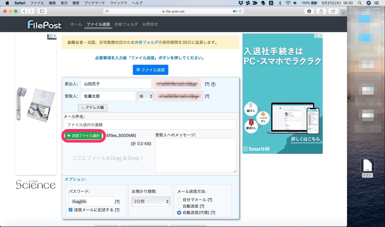 ファイルポスト アップロード 送信ファイル選択
