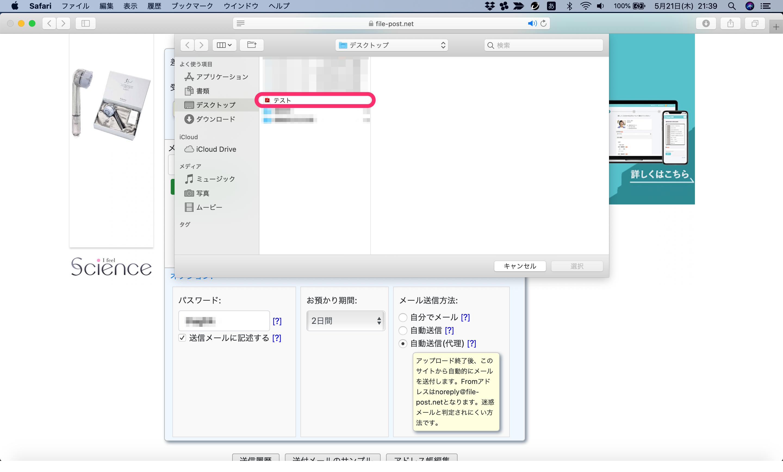 ファイルポスト アップロード 送信ファイル選択2
