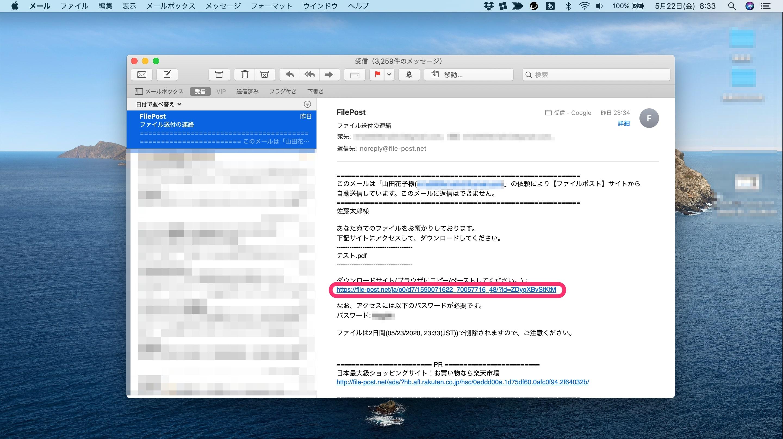 ファイルポスト メール受信