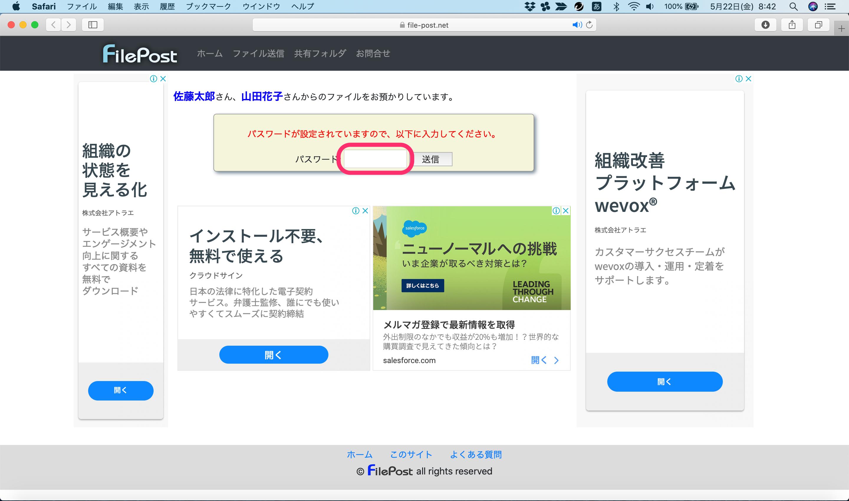 ファイルポスト ダウンロードページ パスワード