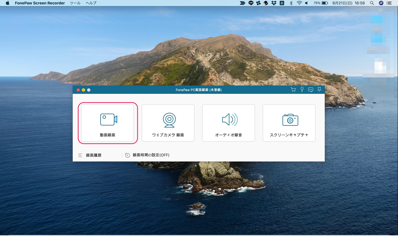 FonePaw PC画面録画 トップ