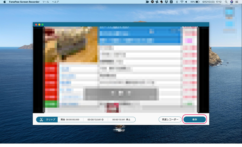 FonePaw PC画面録画 録画終了