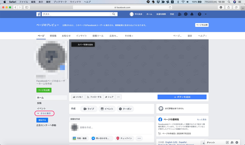 Facebookページ ホーム