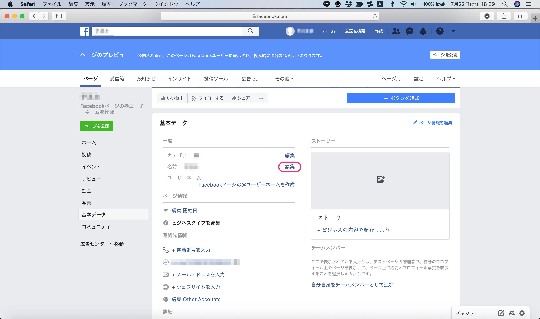 Facebookページ 基本データ
