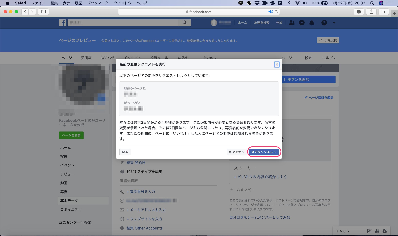 Facebookページ 名前変更確認
