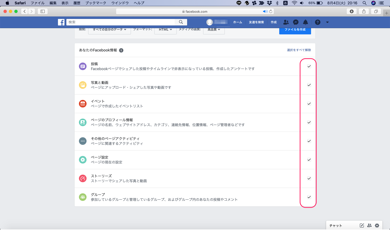 Facebookページ ダウンロード設定