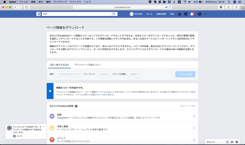 Facebookページ ダウンロード準備
