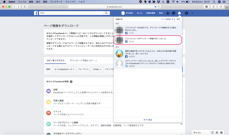 Facebookページ 通知