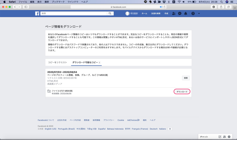 Facebookページ ダウンロード