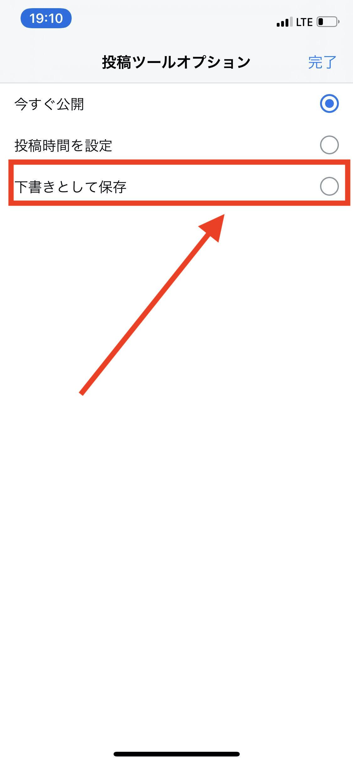 スマホでFacebook-を予約保存する方法5
