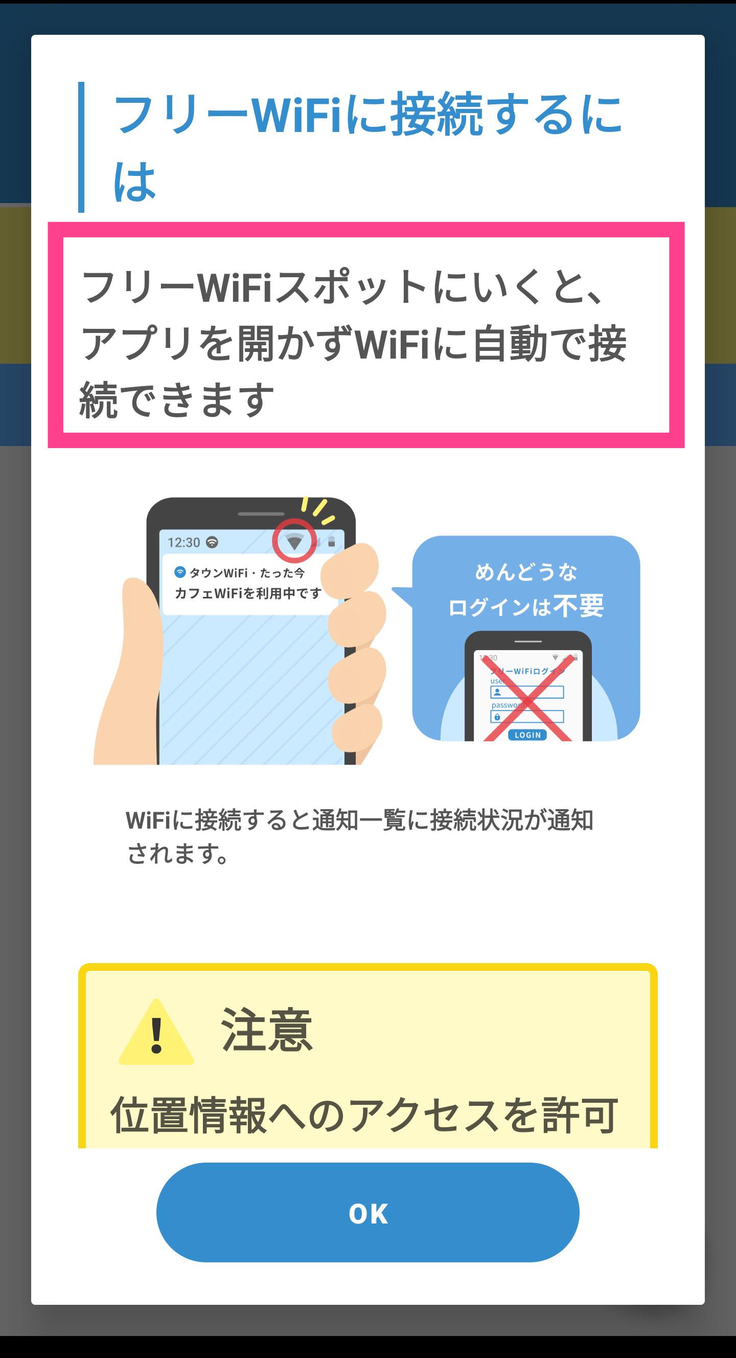 タウンWi-Fi解説
