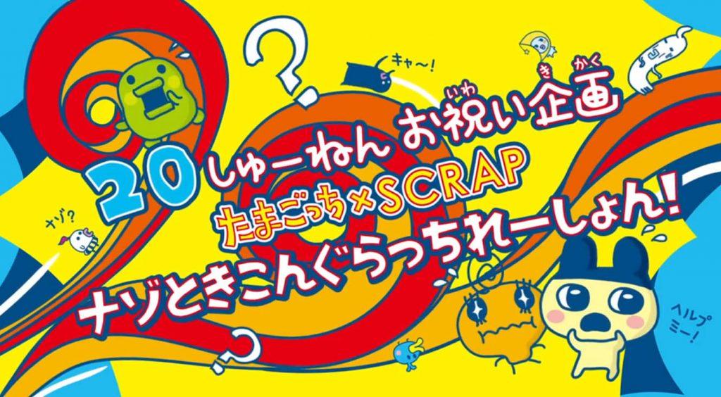 たまごっち20周年☆ナゾときでカワイイスタンプ画像GET!